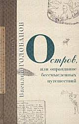 An excellent Russian novel yet to be published in English