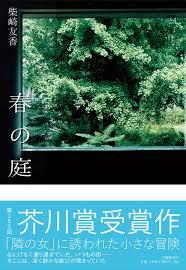 2014 Akutagawa Prize winner - Tomoka Shibasaki's 春の庭 [Spring Garden]